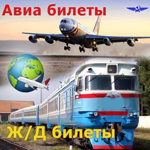Авиа- и ж/д билеты Сонково