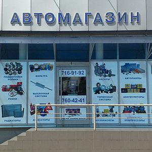 Автомагазины Сонково