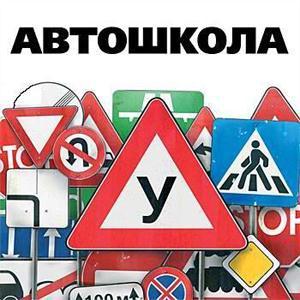 Автошколы Сонково