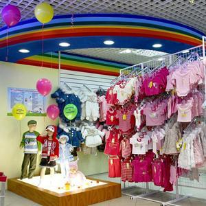 Детские магазины Сонково