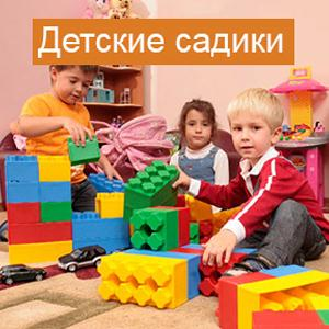 Детские сады Сонково
