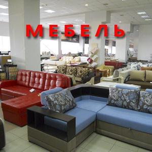 Магазины мебели Сонково