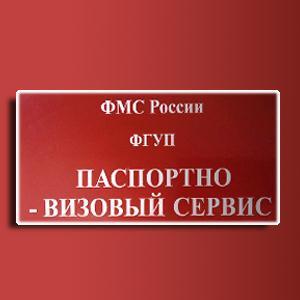Паспортно-визовые службы Сонково