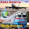 Авиа- и ж/д билеты в Сонково