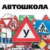 Автошколы в Сонково