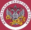 Налоговые инспекции, службы в Сонково