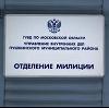 Отделения полиции в Сонково