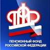 Пенсионные фонды в Сонково