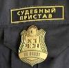 Судебные приставы в Сонково