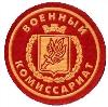 Военкоматы, комиссариаты в Сонково