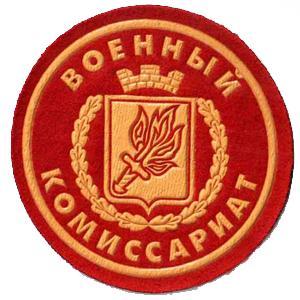 Военкоматы, комиссариаты Сонково